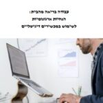 Hebrew Version of 7 Tips For Home Working Booklet