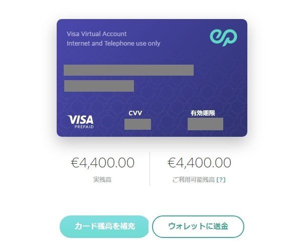 entropay_withdrawal1