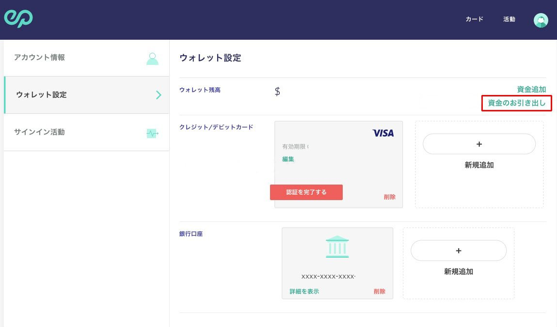 entropay_withdrawal3