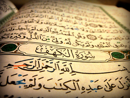 This is presented in an audio lecture by Dr. Saleh' AsSaleh' (rahimahullah) from his PalTalk lectures. Understand Allah's words like never before. The lessons from this Surah are monumental & the fact we should read it EVERY FRIDAY makes this particular lesson that much more important.
