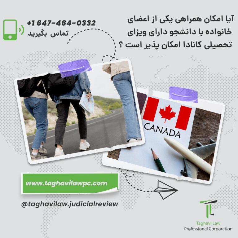 ویزای همراه کانادا برای والدین متقاضی ویزای تحصیلی کانادا   ویزای همراه تحصیلی