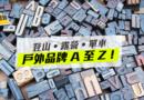 『A'ma'Z'ing! 戶外品牌 A 至 Z!