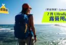 野遊物報 Episode 2:7件輕量化露營用品