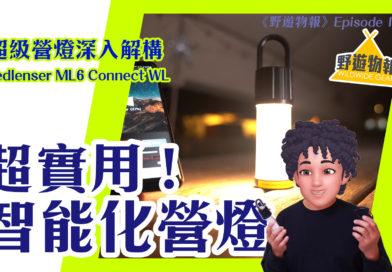 【智能營燈?】超級裝備再進化 ‧ 深入解構 Ledlenser ML6 Connect WL