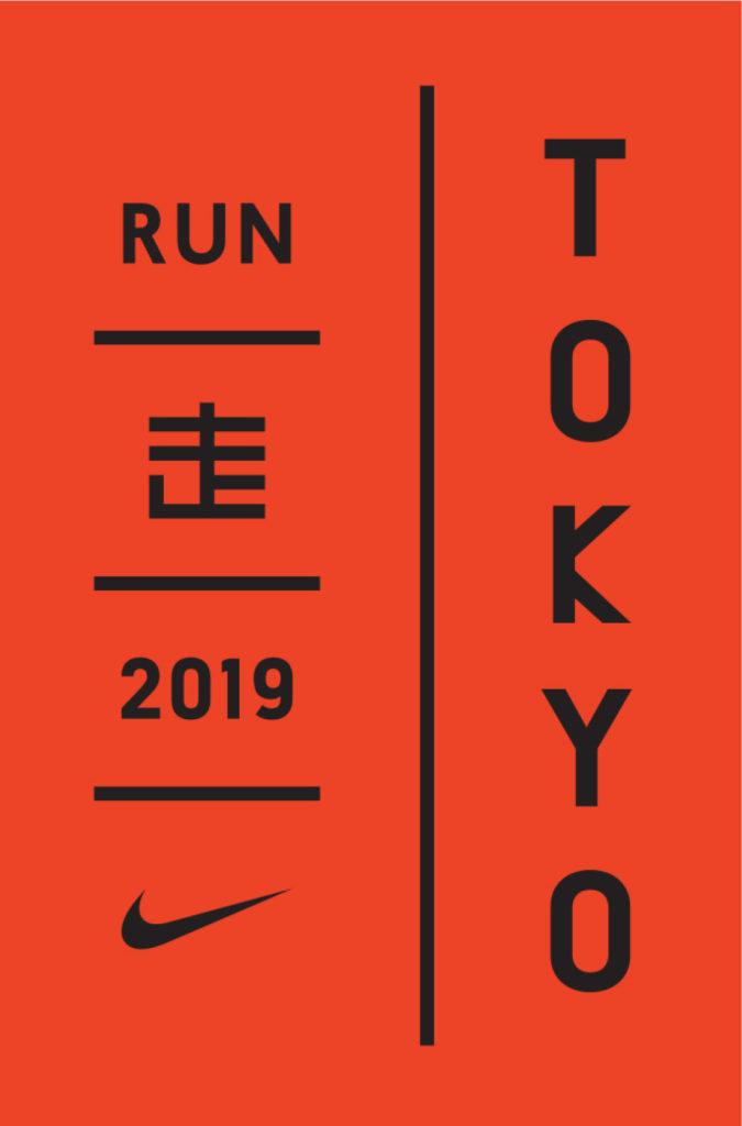 2019 Tokyo Marathon for Nike by LMNOP logo