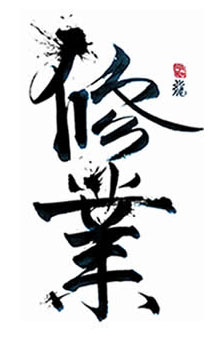 "Japanese kanji of ""shugyo."" Custom brushwork created by Bruno Smith exclusively for Shugyo Press. All rights reserved."