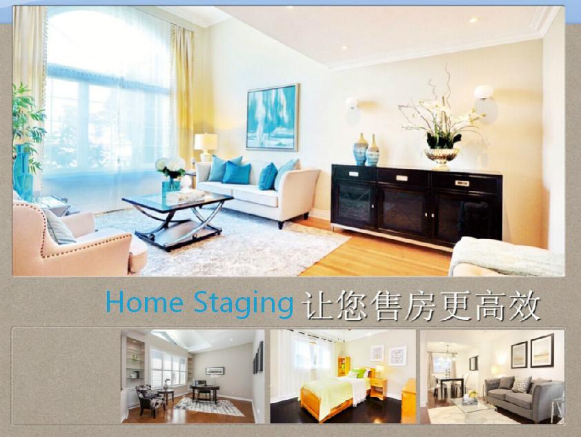 赢得高质高效回报的利器 HomeDec 在RE/MAX帝国地产公司举办了Home Staging专题讲座