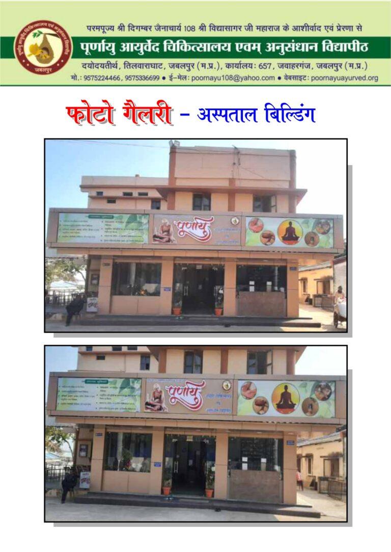 Poornayu photo gallery_page-0002
