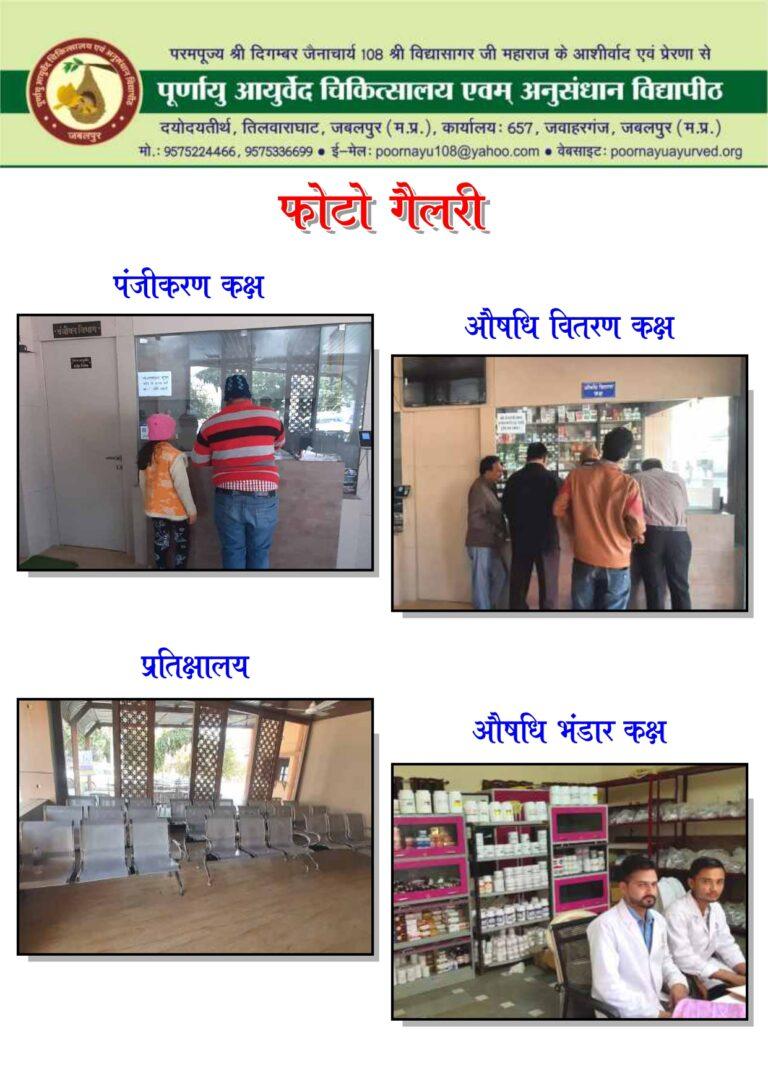 Poornayu photo gallery_page-0003