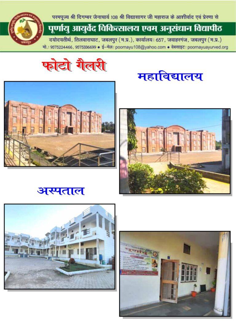 Poornayu photo gallery_page-0008