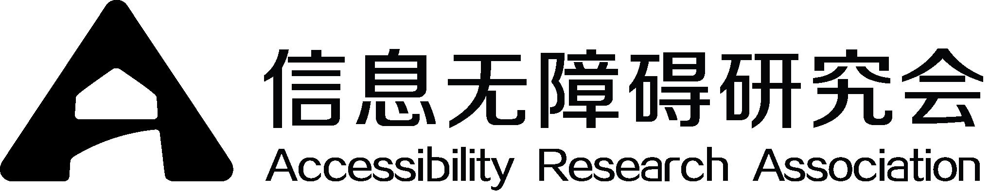 信息無障研究會 Logo