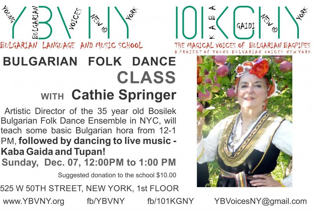 YBVNY Dance Workshop Dec 07