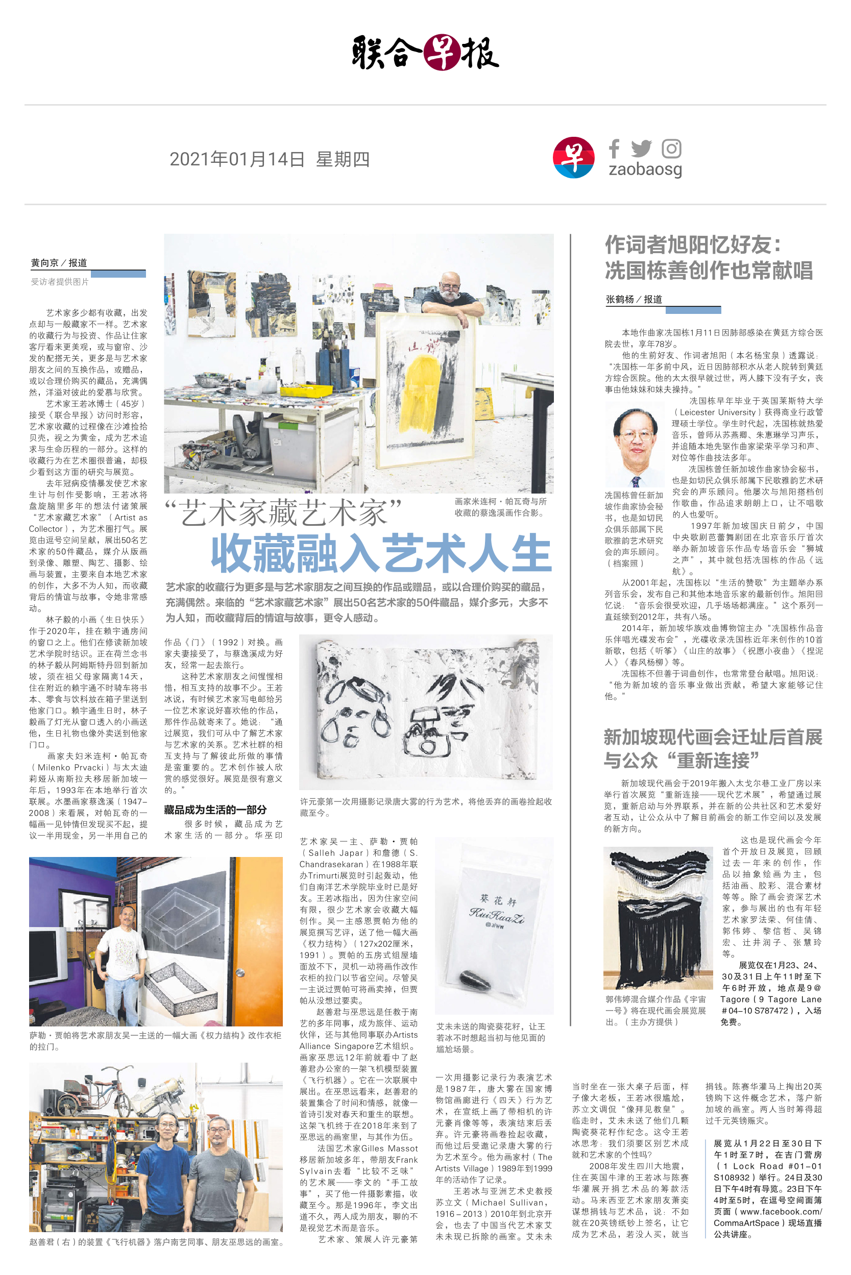 Artist as Collector_Zaobao_NOW_29_2021