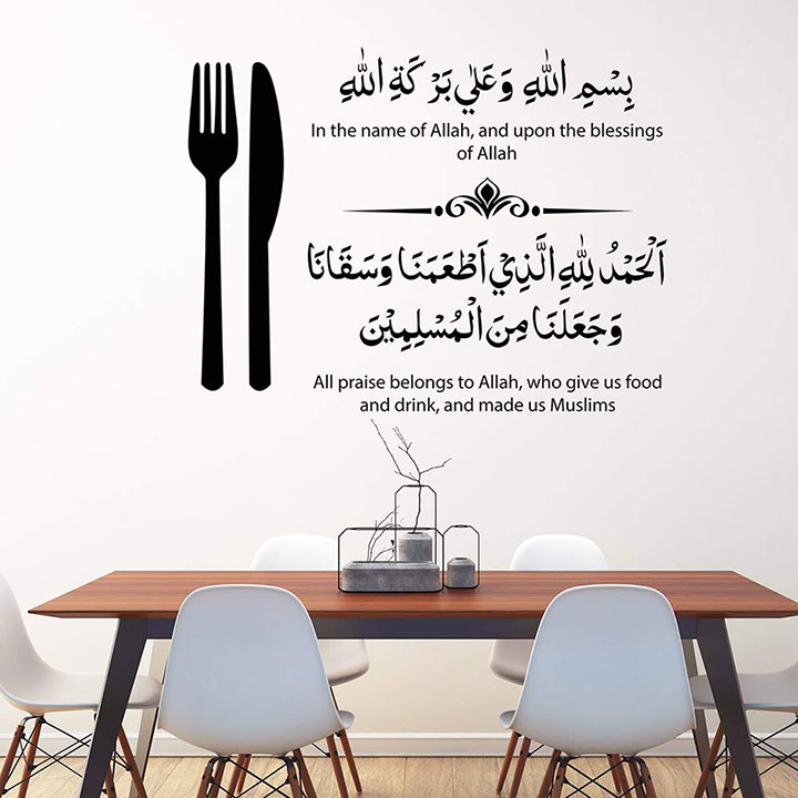 Islamic Calligraphy Wall Decal Living Room