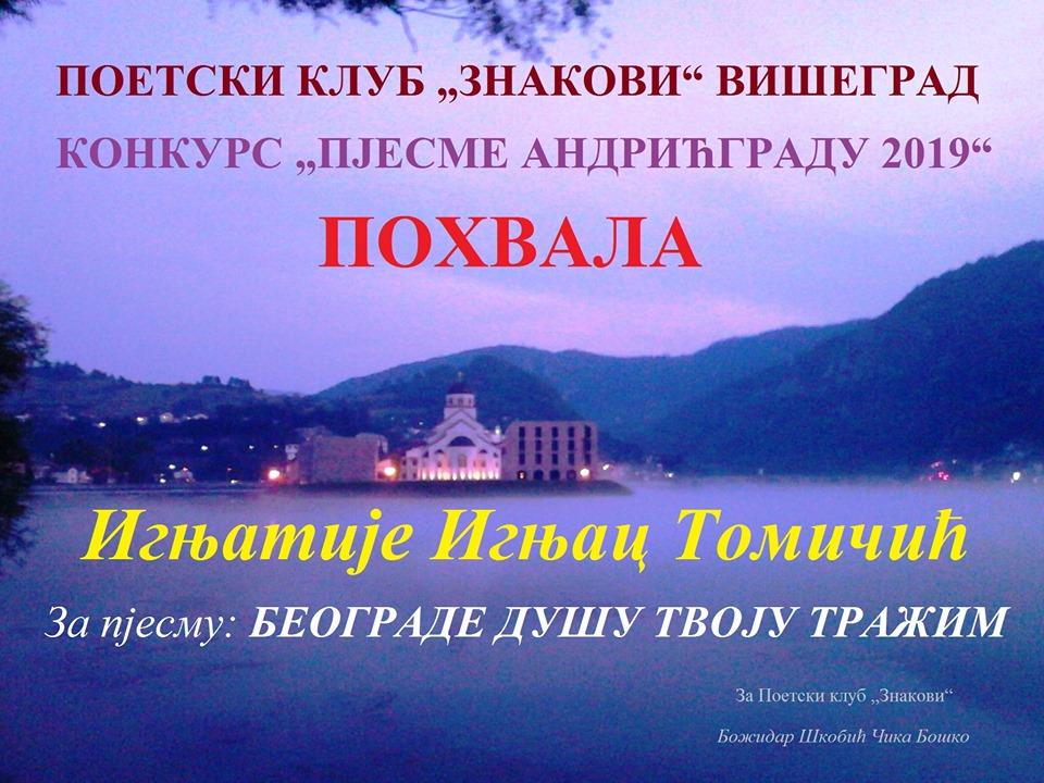 Пети Kонкурс за пјесму посвећену Андрићграду