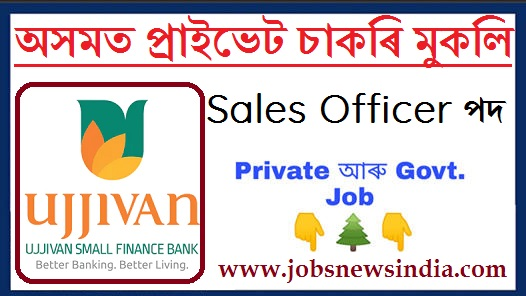 Ujjivan-Small-Finance-Bank-Recruitment
