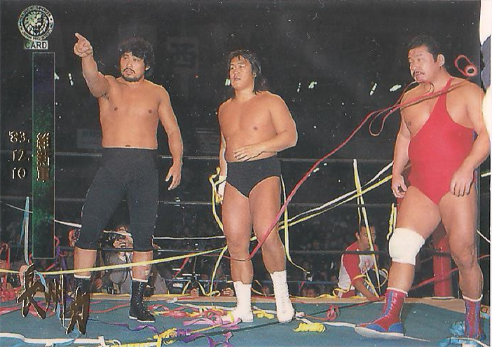 1998 NJPW Revolution Warrior Riki Choshu Trading Card Special (Bandai)
