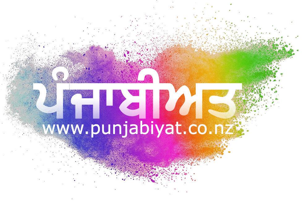 Punjabiyat