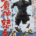 Return of Daimajin (1966)