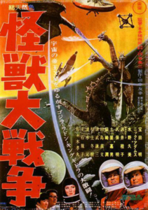 Invasion of the Astro Monster (1965)