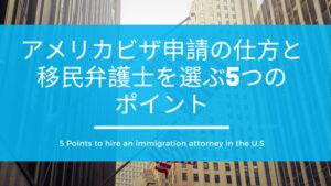 アメリカビザ申請の仕方と移民弁護士を選ぶ5つのポイント