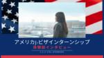アメリカベンチャーキャピタルでのJ1ビザ体験談インタビュー