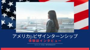 アメリカJ1ビザから永住権取得された体験談インタビュー
