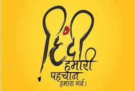 ' हिंदी दिवस '