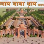 Haryana Roadways will ply Bus Ballabgarh to Khatu Shyam Temple, Rajasthan