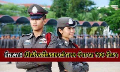 สอบตำรวจ