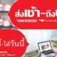 ไปรษณีย์ไทย 4.0
