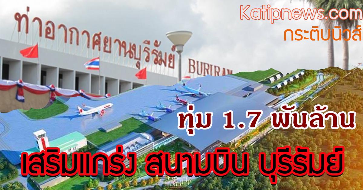 สนามบินบุรีรัมย์