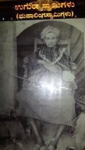Avadhootha Uguru Swami