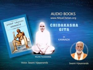 Audio Book – Chidakasha Gita of Bhagwan Nityananda (Kannada)