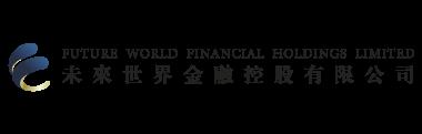 未來世界金融控股有限公司 Future World Financial Holdings Limited