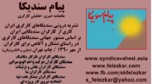 payam-syndicate