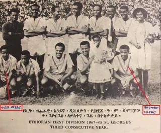 TMS-TEBEBE-MENKIR-SHEWANGZAW-AGONAFER-1967-ST.-GEORGE-FOOTBALL-TEAM-NATIONAL-CHAMPIONS-