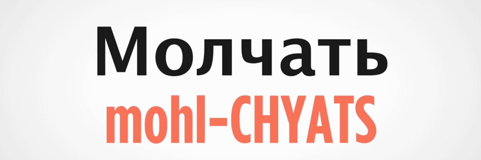 How to say 'shut up' in Russian.