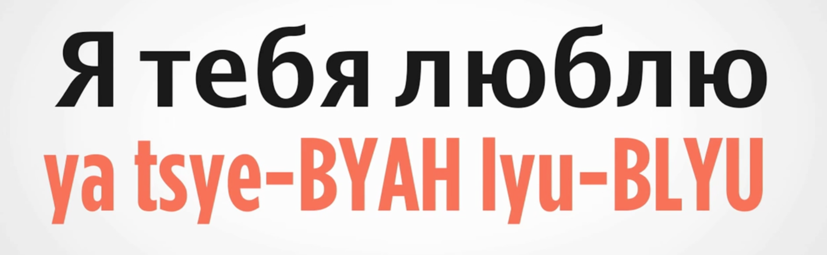 How to say 'I love you' in Russian. Я тебя люблю