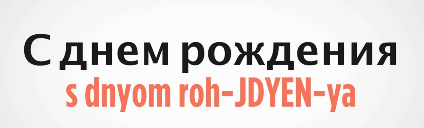 """How to say, """"Happy Birthday"""" in Russian."""