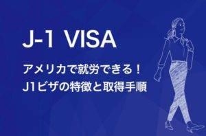 海外移住、生活サイトにJ-1ビザ記事が掲載されました