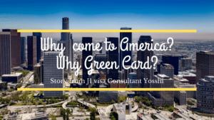 私がアメリカに来たきっかけ、永住権を申請した理由・・・