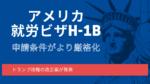 アメリカ就労ビザH-1Bの申請条件が厳格化