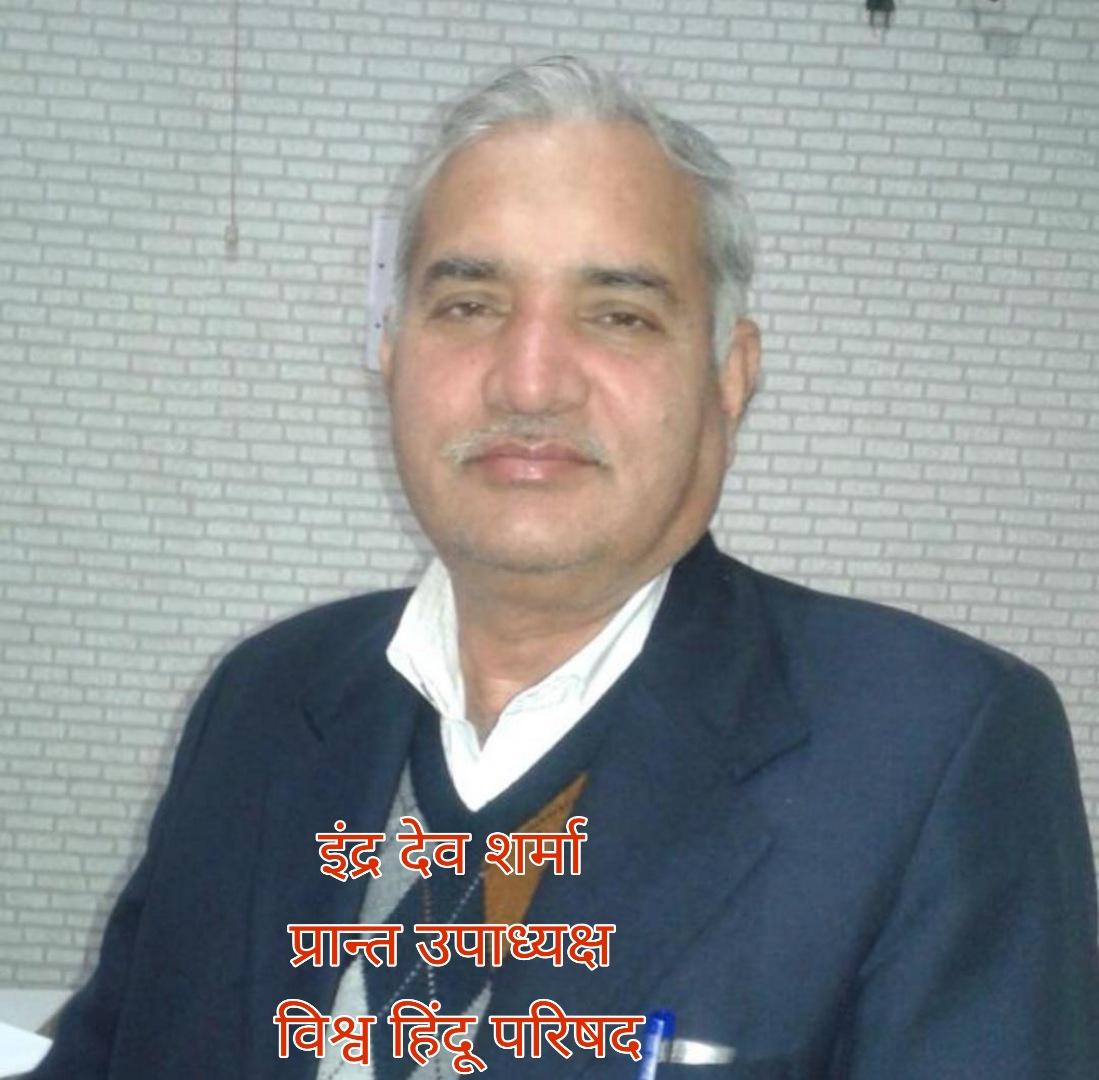 विश्व हिंदू परिषद एवं बजरंग दल जालंधर महानगर की बैठकसम्पन्न
