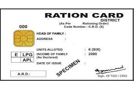 स्मार्ट राशन कार्ड स्कीम की शुरुआत 12 को
