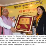 Haryana CM releases two poetic collection of Mrs  Dheera Khandelwal