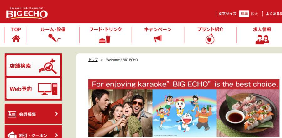 Big Echo Karaoke Website English