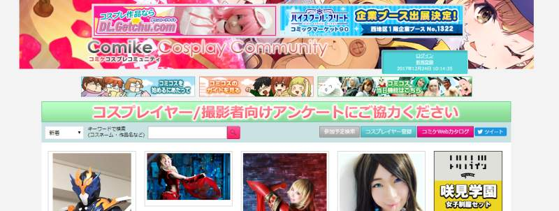 Japan cosplay community website