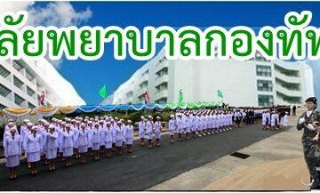 ประกาศวิทยาลัยพยาบาลทหารบก  รับสมัครและคัดเลือกบุคคลเข้าเป็นนักเรียนพยาบาลกองทัพบก ประจำปี 2560