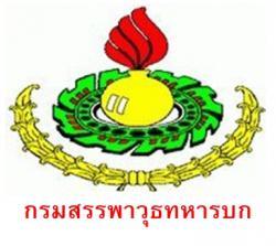 กรมสรรพาวุธทหารบก เปิดสอบเข้าเป็นพนักงานราชการ จำนวน 231 อัตรา